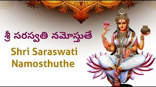 Sri Saraswathi Namosthuthe with Lyrics || Goddess Saraswathi Maa Songs || Devotional-Series