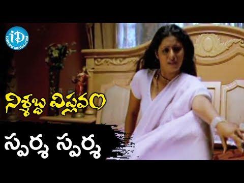 Nishabda Viplavam Movie - Sparsha Sparsha Song    Surya Rao, Sunakshi, Posani    Bhole Savali