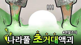 맨발로 나라풀 초거대 액괴만들기!!!(맨발주의)츄팝★