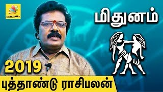 Mithunam Rasi 2019 Palan | New Year Tamil Astrology Predictions