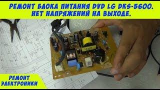 Ta'mirlash DVD DKS-5600, emas, balki, shu jumladan, LG.