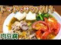 トマトでさっぱり 肉豆腐 の作り方、レシピ N.D.Kitchen