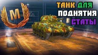 world of Tanks blitz #2 (ТАНК ДЛЯ ПОДНЯТИЯ СТАТЫ)ИМБА ПЕСКА М7