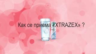 Кой състав XtraZex (Икстразекс) и как да го използвате правилно без странични ефекти | България