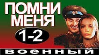 Помни меня 1 - 2 серия 2016 русские фильмы о войне 2016 kino o voine