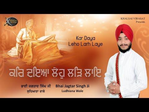 Kar Kirpa Kirpal | Bhai Jagtar Singh ji | Ludhiane Wale | Gurbani Kirtan | Shabad Kirtan