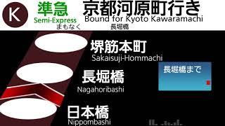 Osaka Metro(大阪メトロ)堺筋線車内放送 準急京都河原町行(天下茶屋→天神橋筋六丁目)