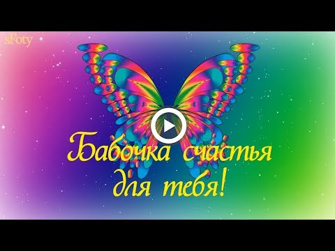 Бабочка счастья для тебя! Музыкальная открытка