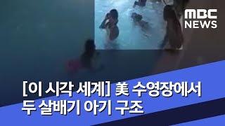 [이 시각 세계] 美 수영장에서 두 살배기 아기 구조 …