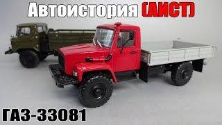 ГАЗ-33081 «Садко» (двиг. Д-245.7 Diesel Turbo) виставковий | Автоісторія | Огляд масштабної моделі