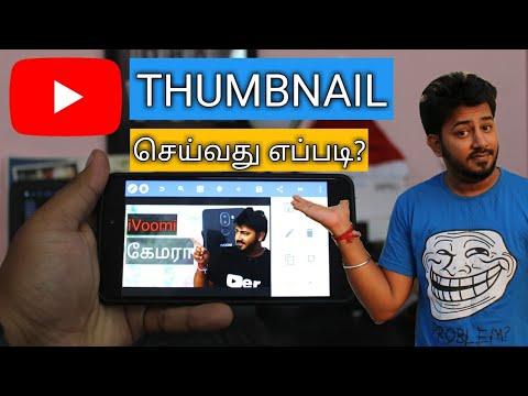 Best Youtube Thumbnail Making App in Tamil 2018 | Tamil TechLancer