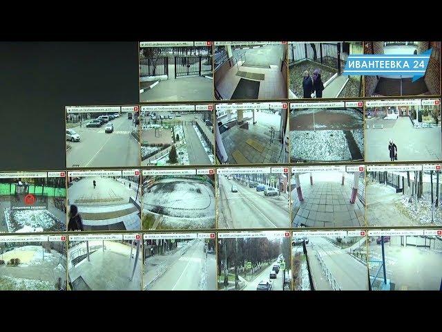 О пользе видеонаблюдения системы Безопасный регион в Ивантеевке