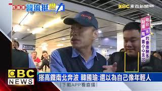 「韓」流趕高鐵北上 民眾直擊韓國瑜超興奮