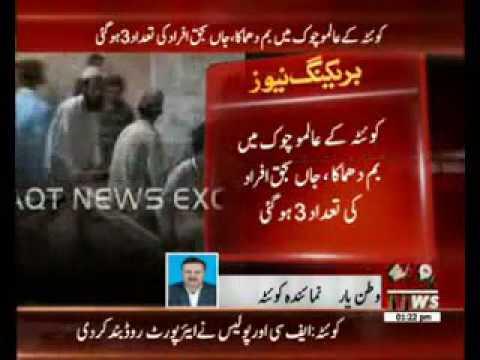 Blast In Quetta At Almo Market