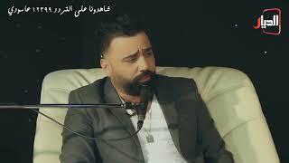 عشق أخضر وضيف الحلقة ياسر عبد الجبار - تايبين ولا نمر مرة بدربكم - اخراج لؤي الاسدي