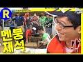 [런닝맨] 재석 멘붕~종국이의 주문   RunningMan EP.109