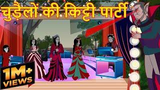 Witch kitty party    Cartoons in Hindi  Maha Cartoon Tv Adventure