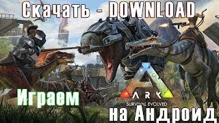 ARK: Survival Evolved - скачать на андроид - запуск игры - Gameplay - Download apk