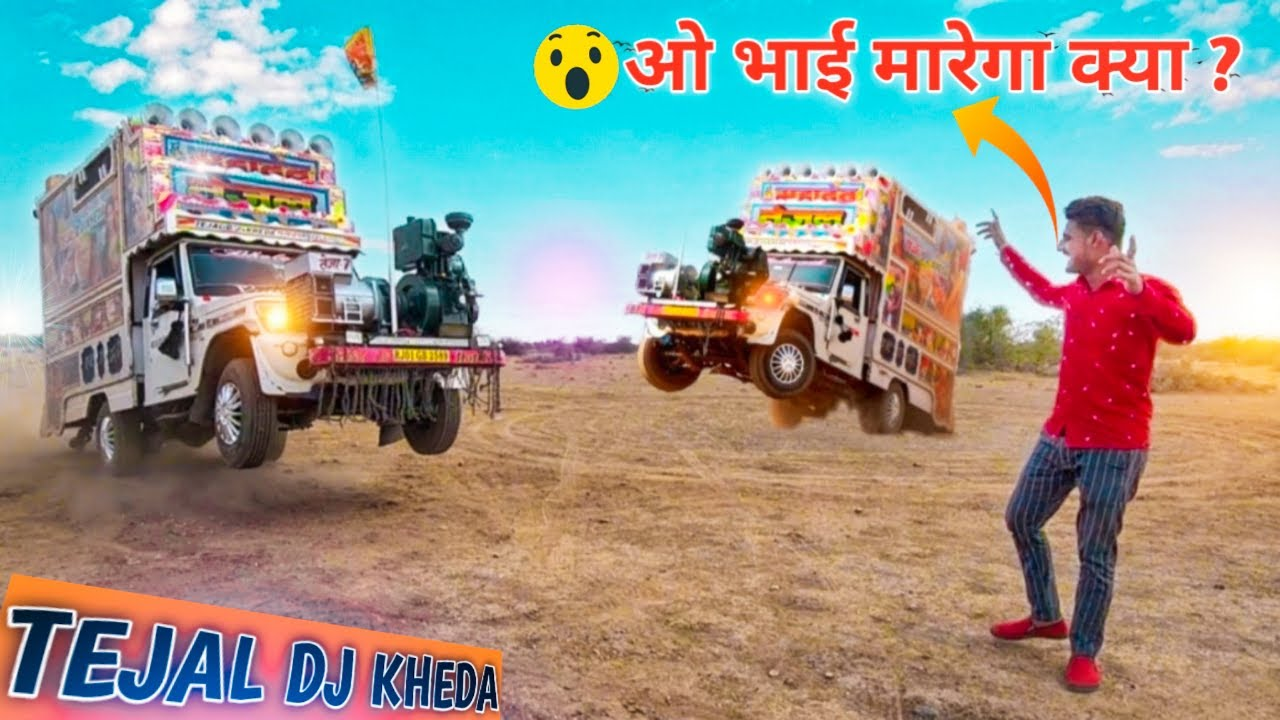 देख तेरे बाप का दम_Tejal DJ Kheda ! Hindi Bollywood Mashup Songs ! Dj Remix Song ! Awesome Dj Stunts