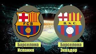 От Барселоны до Арсенала. У кого похожие эмблемы и логотипы?