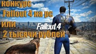 Итоги конкурса на Fallout 4 на pc или 2 тысячи рублей