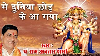 Hanuman Ji Bhajan !! Main Duniya Chhod Ke Aagaya !! Ram Avtar Sharma #Bhakti Bhajan Kirtan