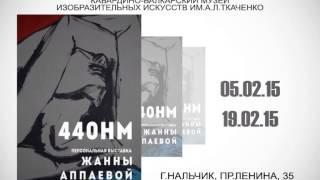 МУЗЕЙ ИЗО КБР. ЖАННА АППАЕВА.440HM