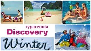 Зимний отдых от Discovery Турагенція. Куда поехать отдыхать зимой?