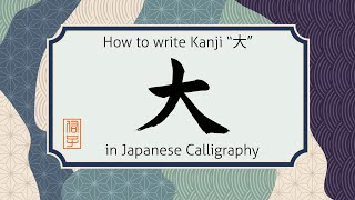 "How to write Kanji character  ""大"" in Japanese calligraphy. 漢字で""大""の書き方"