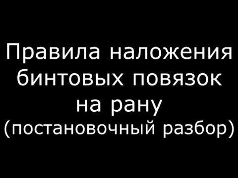 Правила наложения бинтовых повязок на рану - meduniver.com