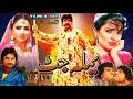 Yamla Jutt Sultan Rahi Neeli Pakistani Movie