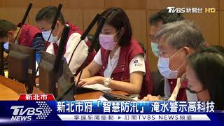新北市府「智慧防汛」 淹水警示高科技|TVBS新聞