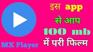 MX Player apps se मोबाइल से फ्री में  film dekh sakte ho  डेटा कम यूज होगा 2019