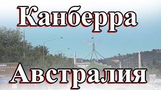 видео Столица Австралии: Сидней или Канберра? Австралия: карта