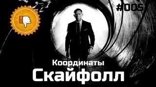 [Плохбастер Шоу] 007: Координаты Скайфолл