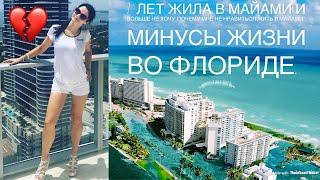 7 лет жила в Майами и больше не хочу! Почему мне не нравится жить в Майами? Минусы жизни в Флориде.