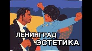 Ленинград эстетика