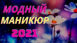 Модный Маникюр 2021 2022 Шикарные идеи для дизайна ногтей Новинки модных тенденций маникюра