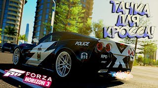 Теперь я на тачке Кросса... Ну держитесь гонщики! Полицейский Chevrolet Corvette в Forza Horizon 3