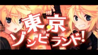 【鏡音リンレン】東京ゾンビランド【オリジナルMV/ワンオポ】/[Kagamine Rin,Len]TOKYO ZOMBIE LAND[WANOPO]