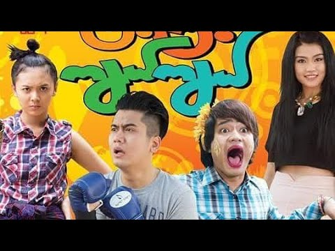 Myanmar New Funny Movie: (Offcial Trailer) 2018 - YouTube