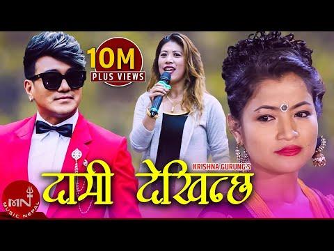 "Daami Dekhinchha ""दामी देखिन्छ""- Ramji Khand & Krishna Gurung | Ft.Purnima Shrestha"
