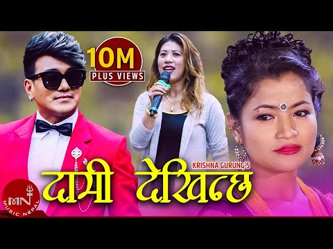 "Ramji Khand's Lok Dohori Song | Daami Dekhinchha ""दामी देखिन्छ​""- Krishna Gurung Ft.Purnima Shrestha"