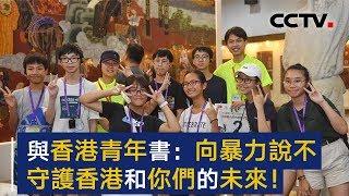 新华时评:《与香港青年书:向暴力说不,守护香港和你们的未来!》| CCTV