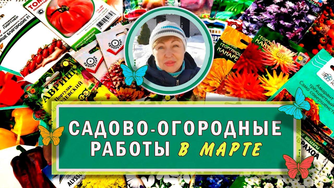 🌱 ПЛАН садово-огородных РАБОТ  на  МАРТ !