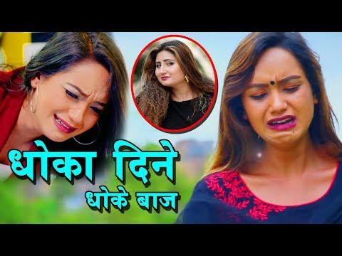 अन्जु पन्त को मन छुने आधुनिक गीत by Anju Panta ll New Nepali Adhunik Song 2074