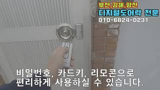 [010-6824-0231]단독주택 대문 디지털 도어락…