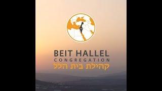 Beit Hallel - 25.05.2018 - 17:00 - LIVE STREAM