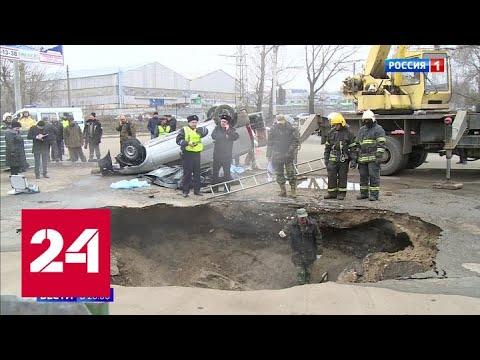 Трагедия в Пензе: СК взял на контроль дело о провале автомобиля в яму с кипятком - Россия 24