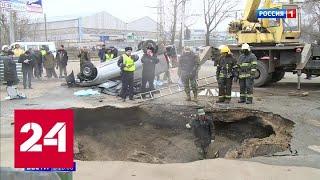 Смотреть видео Трагедия в Пензе: СК взял на контроль дело о провале автомобиля в яму с кипятком - Россия 24 онлайн